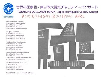 Project OROCHIによる東日本大震災チャリティコンサート
