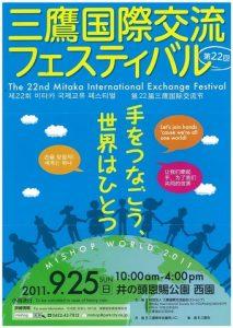 9/25 三鷹国際交流フェスティバルに参加します