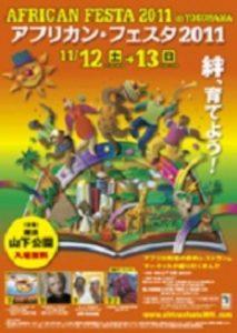 11/12&13 アフリカン・フェスタ2011に参加します!