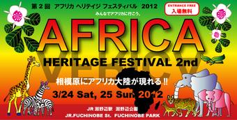 3/24&25 アフリカヘリテイジフェスティバルに参加します