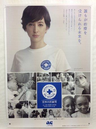 「ポスター配布」のお知らせ(公共施設・医療機関・教育機関向け)