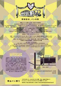 東京プロジェクト:「池袋あさやけベーカリー」がクラウドファンディングに挑戦中です!