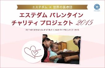 エステダム バレンタイン チャリティ プロジェクト 2015