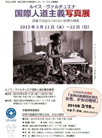 【リーブラ主催】3/11-22ルイス・ヴァルチュエナ国際人道主義写真展+講座