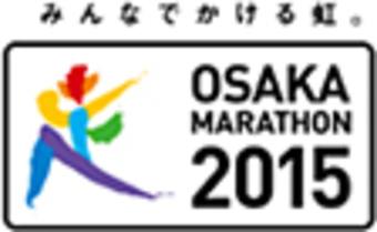 大阪マラソン2015 チャリティランナーの皆さんを応援してください!