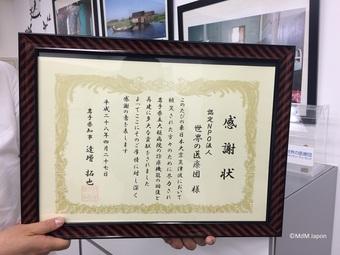「岩手県医療システム復旧プロジェクト」に岩手県知事より感謝状