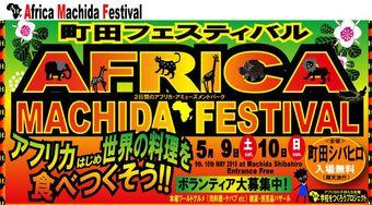 アフリカ町田フェスティバルに参加します(5月9日、10日)