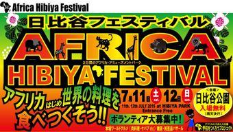 アフリカ日比谷フェスティバルに参加します(7月11日、12日)