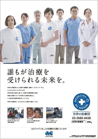 「ポスター配布」のお知らせ(公共施設・医療機関・教育機関・商業施設向け)