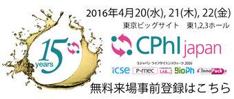 CPhI Japan 2016 (国際医薬品原料・中間体展)