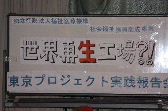 「東京プロジェクト」2012年度活動報告会「世界再生工場!?」
