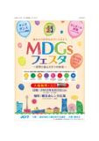 MDGsフェスタ~世界と結んだ8つの約束~ 出展