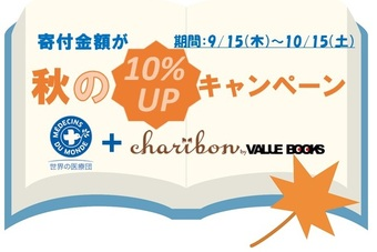 古本で寄付するチャリボン 秋のキャンペーン