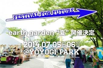 "earth garden""夏""に出展します"
