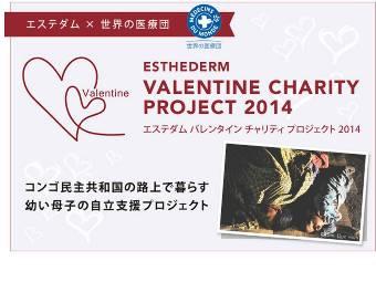 エステダム バレンタイン チャリティ プロジェクト 2014