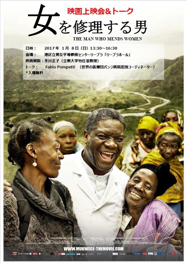 コンゴの紛争と性暴力、そしてデニ・ムクウェゲ医師の姿を描いたドキュメンタリー映画「女を修理する男」上映会&トーク