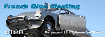 【10/29・30】フランス車の祭典・車山高原フレンチブルーミーティング出展のお知らせ