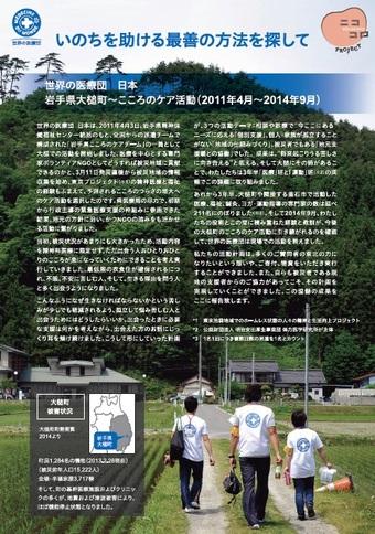 岩手県大槌町こころのケア活動(ニココロPROJECT)ボランティア派遣終了および報告書発行のお知らせ
