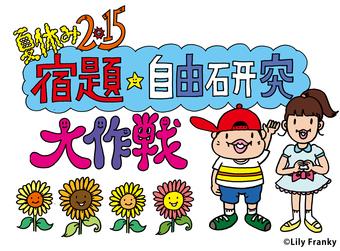 夏休み2015 宿題・自由研究 大作戦に出展します(7月21日~24日)