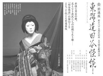 チャリティー歌舞伎観劇会へのお誘い