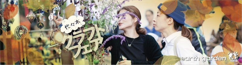 earth garden秋2017