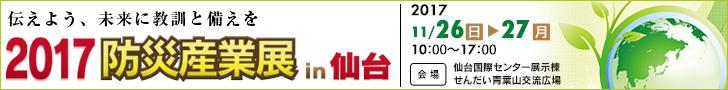 防災産業展in仙台