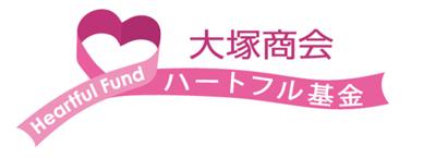 大塚商会ハートフル基金