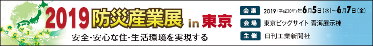 防災産業展 in 東京