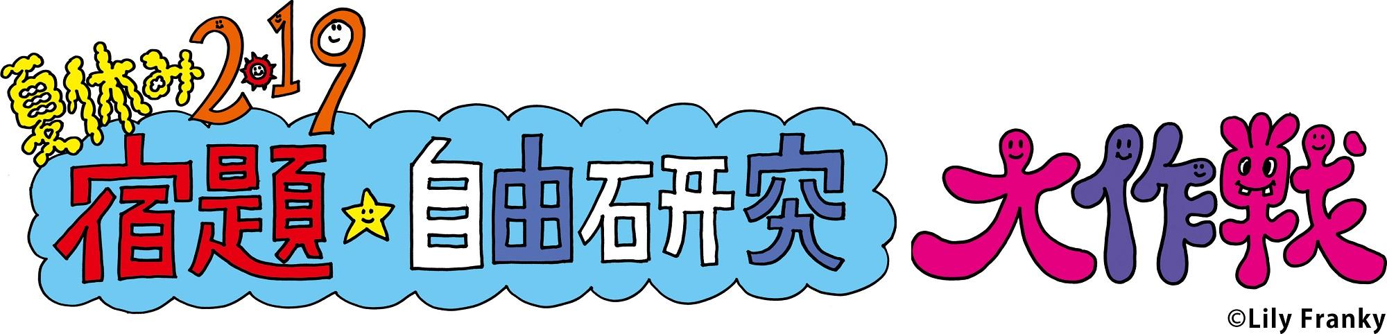 夏休み2019 宿題★自由研究 大作戦
