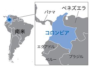 南米コロンビア