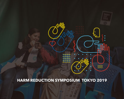 【※終了しました】シンポジウム「日本におけるハームリダクションを考える」2019年9月8日(日)